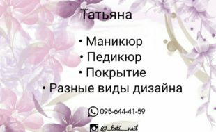 Маникюр. педикюр Харьков